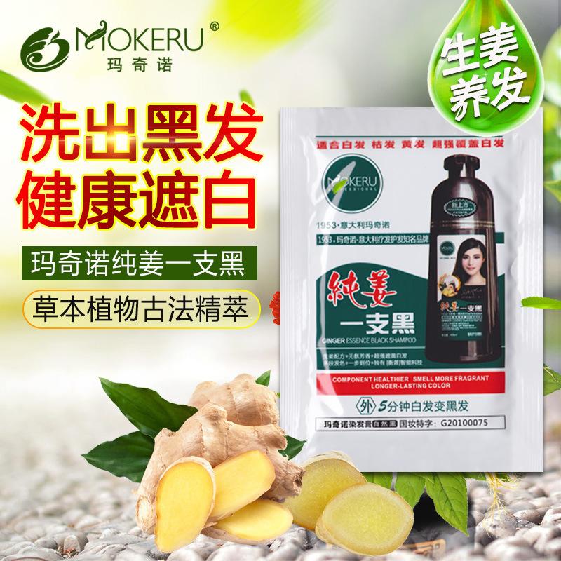 [해외]10pcs 30 ml 향 주머니 샴푸 천연 유기 생강 검은 머리 샴푸 전문 헤어 컬러링 회색 흰색 헤어 샴푸/10pcs 30ml Sachet Shampoo Natural Organic Ginger Black Hair Shampoo For Hair Professi